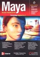 Maya. Пълно ръководство: Разглежда версии 6 и 7