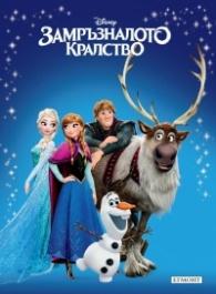 Замръзналото кралство / Приказна колекция
