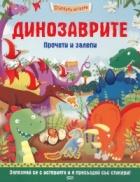 Динозаврите. Прочети и залепи (Стикерна история)