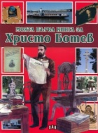 Моята първа книга за Христо Ботев