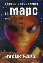 Древни извънземни на Марс