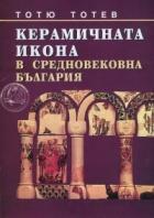 Керамичната икона в средновековна България