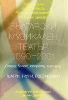 Български музикален театър 1890-2001