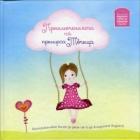 Приключенията на принцеса Точица. Интерактивна книга за деца от 6 до 9-годишна възраст