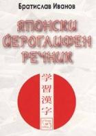 Японски йероглифен речник