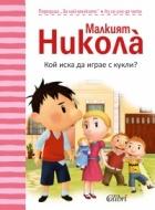 Малкият Никола: Кой иска да играе с кукли