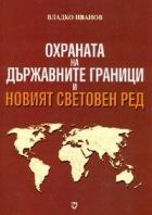 Охраната на държавните граници и Новият световен ред