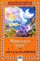 Приказен свят / Ангел Каралийчев