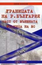 Границата на Р. България - част от външната граница на ЕС