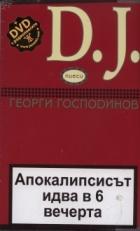 D.J.: Апокалипсисът идва в 6 вечерта + CD