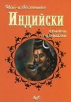 Най-известните Индийски притчи и приказки