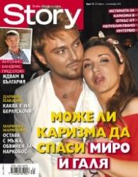 Story; Бр. 35/2012