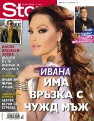 Story; Бр. 37/2012