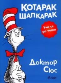 Котарак шапкарак + Рисувателна книжка подарък