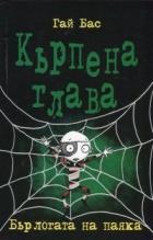 Кърпена глава 4: Бърлогата на паяка