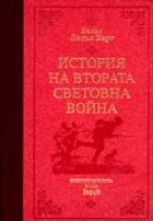 История на Втората световна война / лукс.