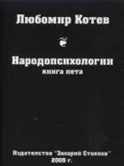 Народопсихологии Кн.5