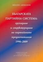 Българската партийна система: групиране и структуриране на партийните предпочитания 1990-2009