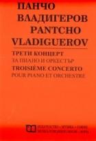 Трети концерт за пиано и оркестър/ Панчо Владигеров