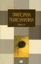 Приложна психоанализа Т.1/ твърда корица