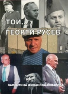 Той... Георги Русев