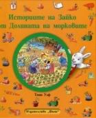 Историите на Зайко от Долината на морковите