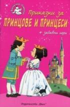 Приказки за принцове и принцеси + забавни игри