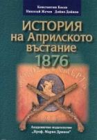 История на Априлското въстание 1876/ Фототипно издание