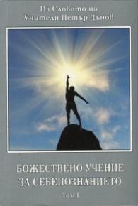 Божествено учение за себепознанието Т.1
