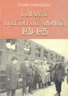 Българите в световните хроники 1920-1925