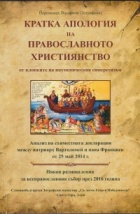 Кратка апология на православното християнство от клопките на икуменическия синкретизъм