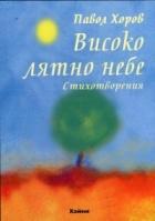 Високо лятно небе (Стихотворения)