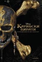 Карибски пирати: Отмъщението на Салазар (Адаптация на филма)