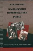 Българският производствен роман (между 50-те и 70-те години на ХХ век)