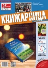 Книжарница; бр.149/Юни 2017