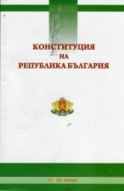 Конституция на Република България/ 2016 г.