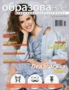 Образование и специализация в чужбина; Бр.75/ юли - август 2017
