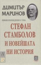 Стефан Стамболов и новейшата ни история; Т.5