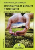 Хомеопатия за фермата и градината (Хомеопатично лечение на растения)