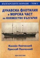Българските кораби Т.I: Дунавска флотилия и Морска част на Княжество България