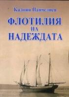 Флотилия на надеждата