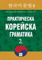 Практическа корейска граматика Ч.2