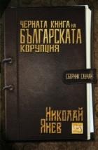 Черна книга на българската корупция