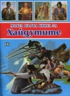 Моята първа книга за Хайдутите