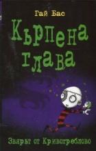 Кърпена глава 5: Звярът от Кривогреблово