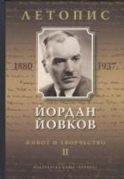 Йордан Йовков (1880-1937). Летопис на неговия живот и творчество Т.2