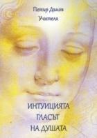 Интуицията - гласът на Душата