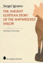 The Ancient Egyptian Story of the Shipwrecked Sailor