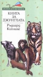 Книга за джунглата/ Златни детски книги