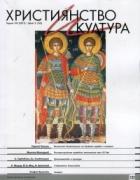 Християнство и култура; Бр.5/2017